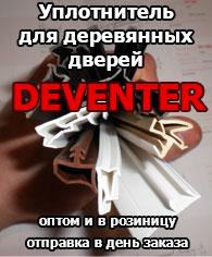уплотнитель для деревянных дверей deventer